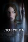 Фильм «Ловушка» (2010)