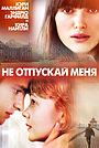 Фильм «Не отпускай меня» (2010)