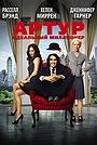 Фильм «Артур. Идеальный миллионер» (2011)