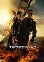 Фильм «Терминатор: Генезис» (2015)
