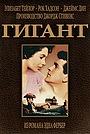 Фильм «Гигант» (1956)