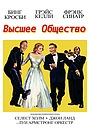 Фильм «Высшее общество» (1956)