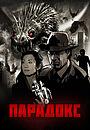 Фильм «Парадокс» (2010)