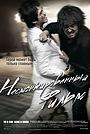 Фильм «Несмонтированный фильм» (2008)