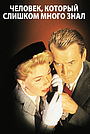 Фильм «Человек, который слишком много знал» (1955)