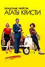 Сериал «Загадочные убийства Агаты Кристи» (2009 – 2019)
