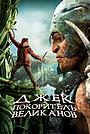Фильм «Джек – покоритель великанов» (2013)