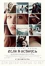 Фильм «Если я останусь» (2014)