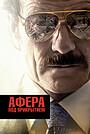 Фильм «Афера под прикрытием» (2016)