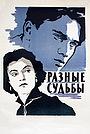 Фильм «Разные судьбы» (1956)