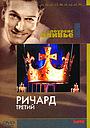 Фильм «Ричард III» (1955)