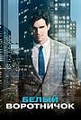 Сериал «Белый воротничок» (2009 – 2014)