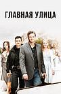 Фильм «Главная улица» (2010)