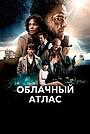 Фильм «Облачный атлас» (2012)