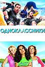 Фильм «Одноклассники» (2010)