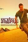 Фильм «Эльдорадо» (2010)
