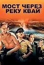 Фильм «Мост через реку Квай» (1957)