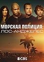 Сериал «Морская полиция: Лос-Анджелес» (2009 – ...)