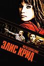 Фильм «Исчезновение Элис Крид» (2009)