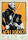 Фильм «Дон Кихот» (1957)