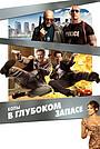Фильм «Копы в глубоком запасе» (2010)