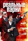 Фильм «Реальные парни» (2012)