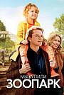 Фильм «Мы купили зоопарк» (2011)