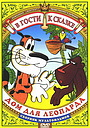 Мультфільм «Дом для леопарда» (1979)