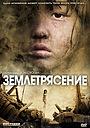 Фильм «Землетрясение» (2010)