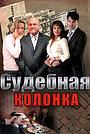 Сериал «Судебная колонка» (2007 – 2008)