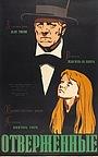 Фильм «Отверженные» (1958)