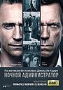 Сериал «Ночной администратор» (2015)