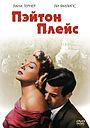 Фильм «Пэйтон Плейс» (1957)