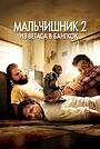 Фильм «Мальчишник 2: Из Вегаса в Бангкок» (2011)