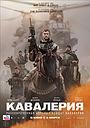 Фильм «Кавалерия» (2018)