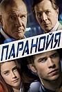 Фильм «Паранойя» (2013)