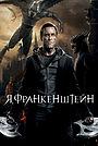 Фильм «Я, Франкенштейн» (2013)