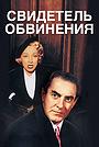 Фильм «Свидетель обвинения» (1957)