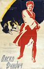 Фильм «Олеко Дундич» (1958)