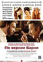 Фильм «По версии Барни» (2010)