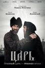 Фильм «Царь» (2009)