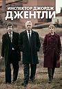 Сериал «Инспектор Джордж Джентли» (2007 – 2017)
