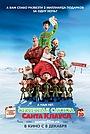 Мультфильм «Секретная служба Санта-Клауса» (2011)