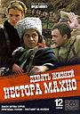 Сериал «Девять жизней Нестора Махно» (2007)