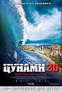 Фильм «Цунами 3D» (2011)