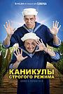 Фильм «Каникулы строгого режима» (2009)