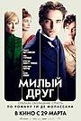 Фильм «Милый друг» (2010)