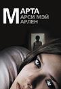 Фильм «Марта, Марси Мэй, Марлен» (2011)