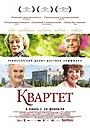 Фильм «Квартет» (2012)