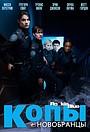 Сериал «Копы-новобранцы» (2010 – 2015)